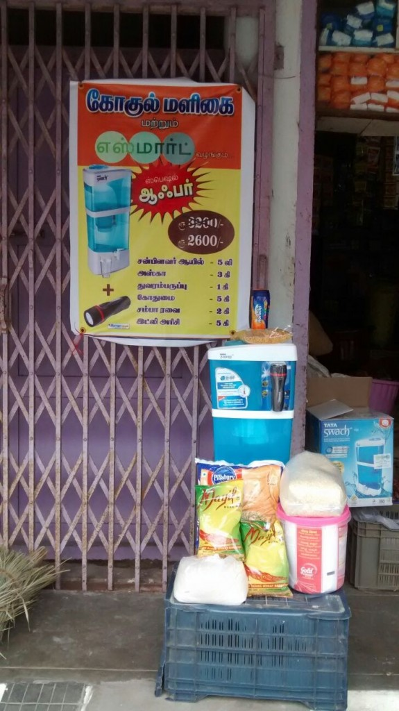 This shop created its own Essmart-branded promotional poster during our Aadi sale.